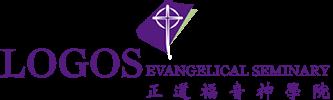 LOGOS Evangelical Seminary 正道福音神學院
