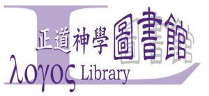 Logos Evangelical Seminary Library Logo