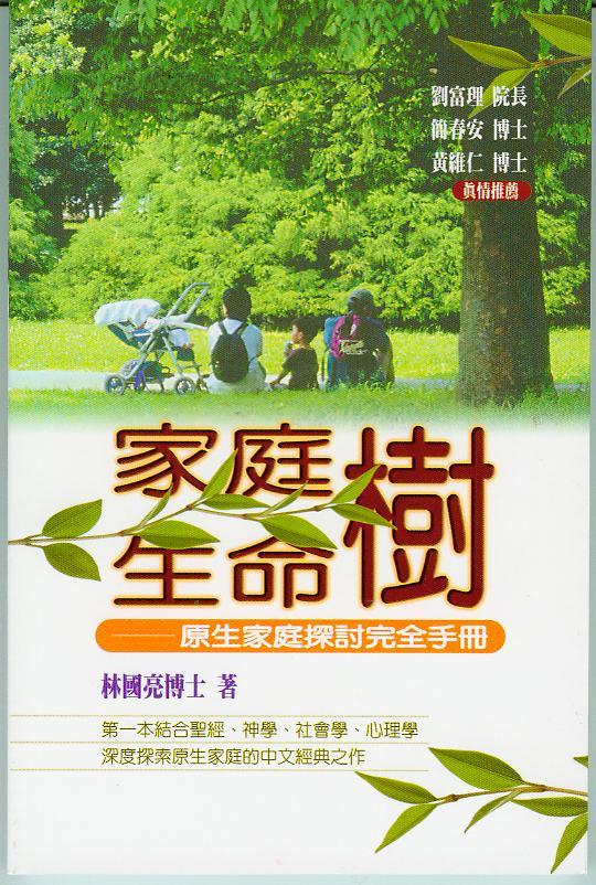 家庭樹.生命樹--原生家庭探討完全手冊