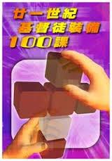 21世紀基督徒裝備100課 《家庭篇》
