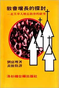 教會增長的探討-北美華人增長教會的研究 劉富理 編著