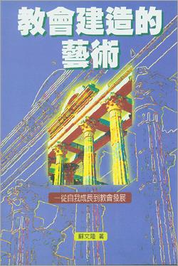 『建造教會的藝術』The Art of Church Developing