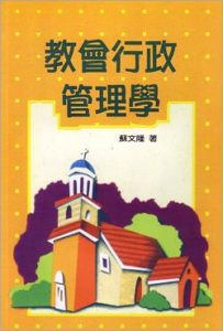 『教會行政管理學』Church Administration & Management