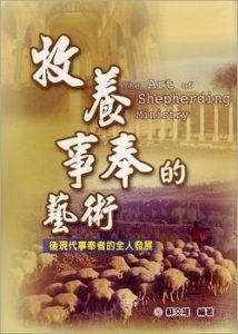 The Art of Shepherding Ministry『牧養事奉的藝術』
