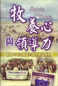 Shepherding and Leadership 『牧養心與領導力』