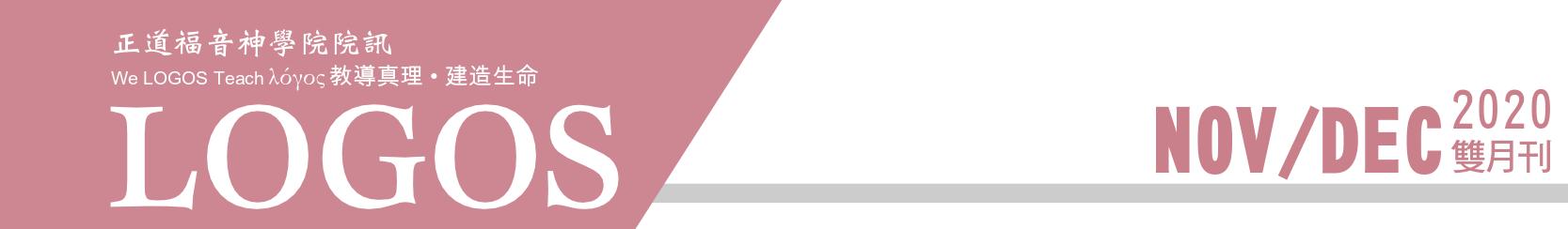 院訊-Nov-2020